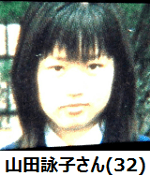 山田詠子の画像