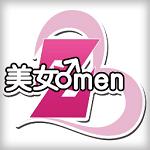 美女♂menZのロゴ
