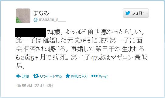 容疑者のTwitter2