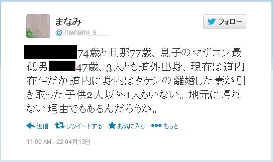 容疑者のTwitter3
