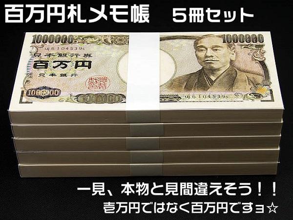 百万円札メモ帳