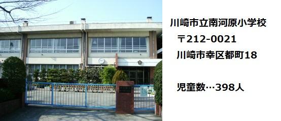 川崎市立南河原小学校の画像