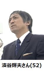 濱谷輝夫の画像