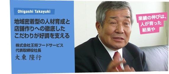 大東隆行社長の画像