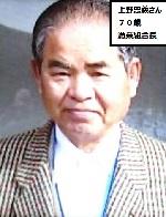 上野忠義の画像