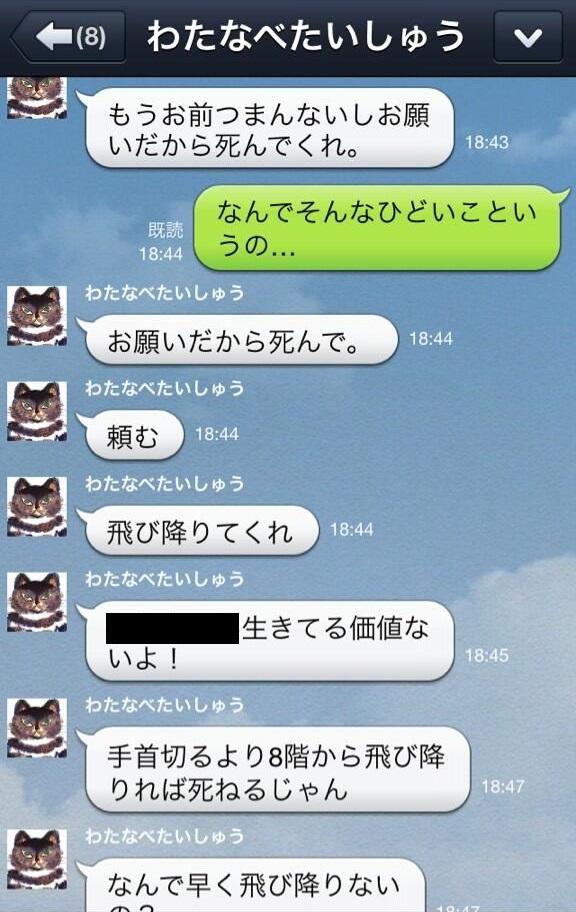 LINEメッセージの内容