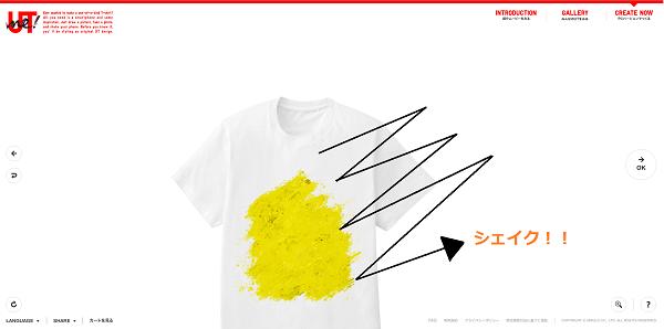 Tシャツをシェイク!