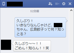 広島餃子って何??