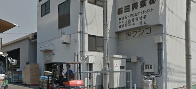 櫛田興業の画像