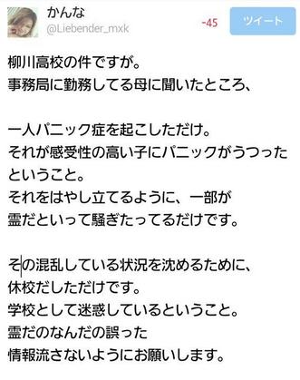 柳川高校の件について