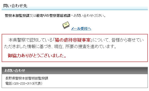 長野県警のWebサイト