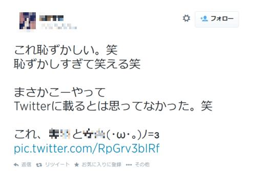 女子中学生のTwitter