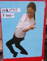 加藤さんポスターの画像