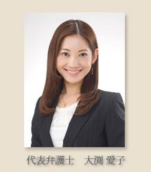 大渕愛子の画像