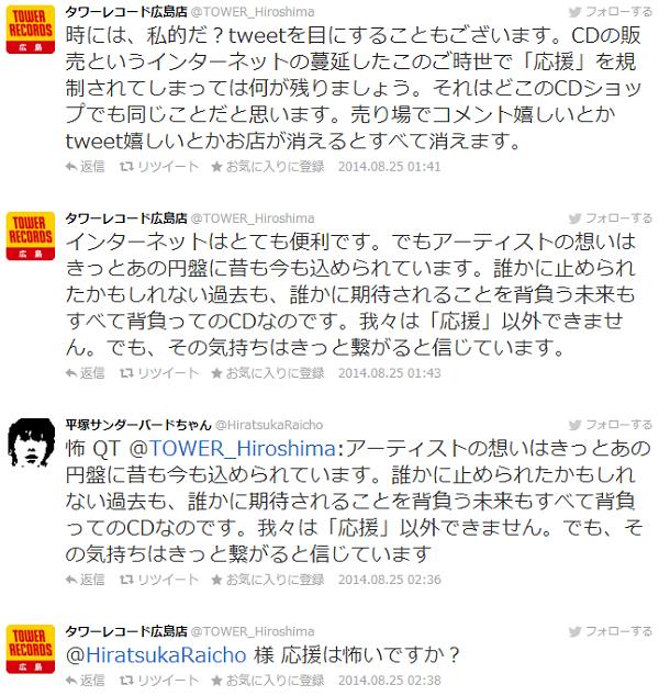 タワレコ広島のTwitter