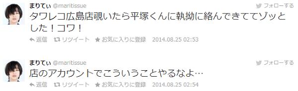 まりてぃのTwitter