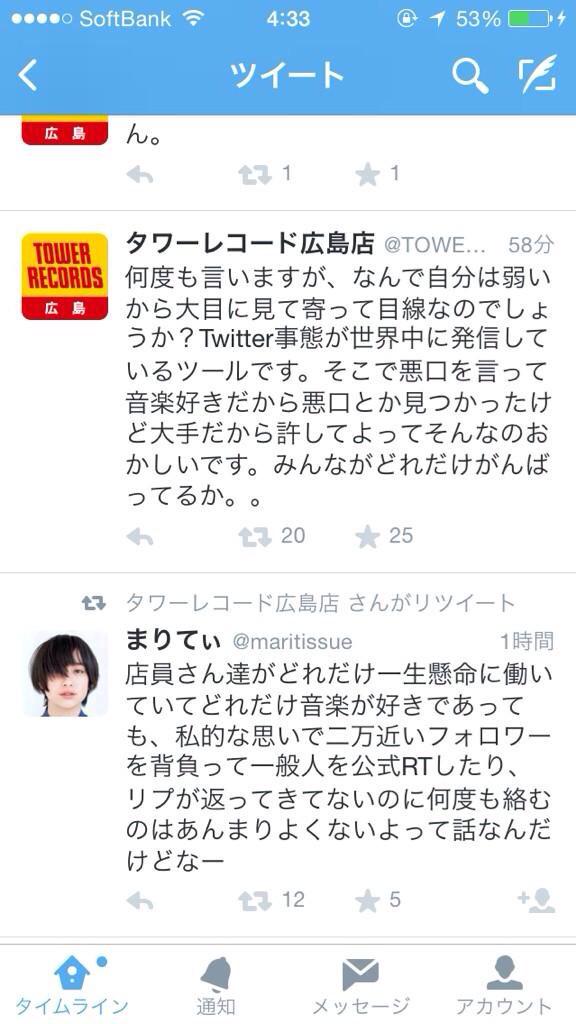 タワレコ広島のTwitterの投稿