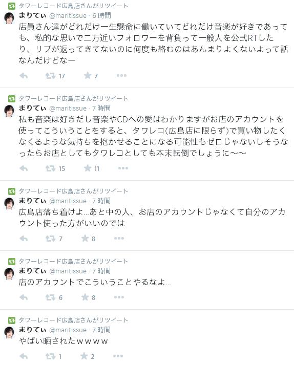 タワレコ広島が連続でリツイート