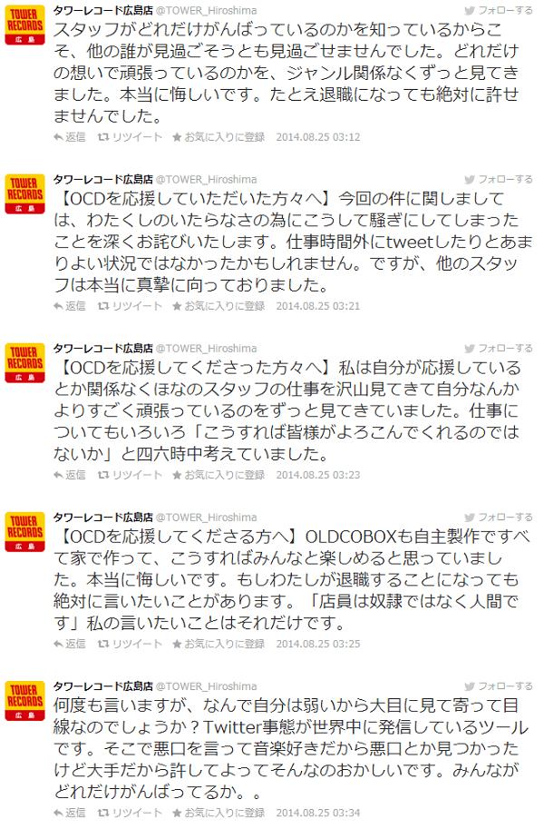 タワレコ広島が連続でツイート