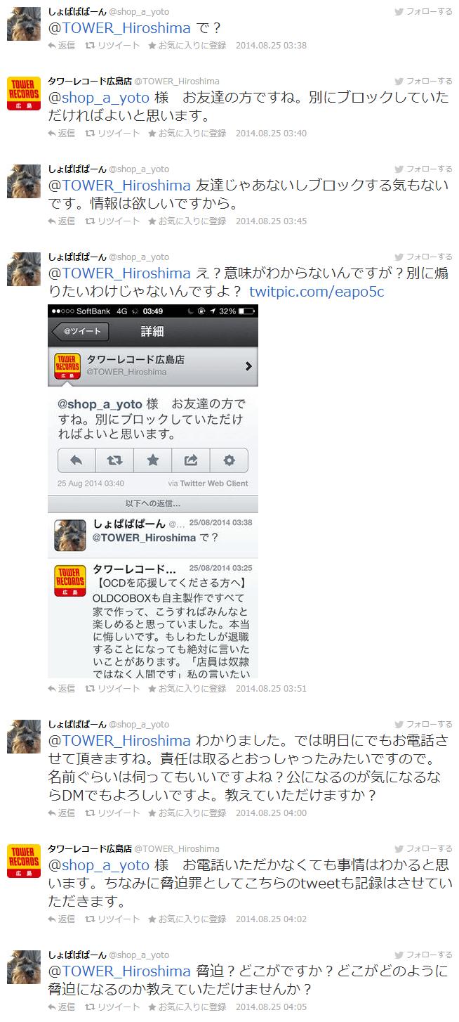 さらに現れた一般人とタワレコ広島がTwitterでやり取り