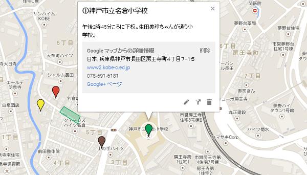 午後2時45分頃に名倉小学校を下校