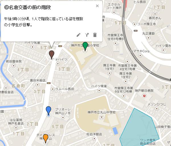 午後5時00分頃に名倉交番前で目撃
