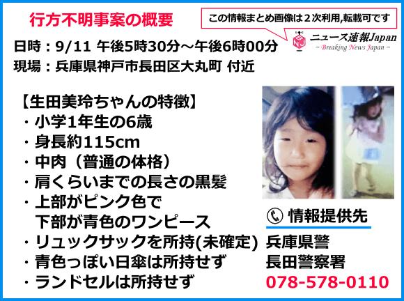 神戸小1女児行方不明のまとめ画像