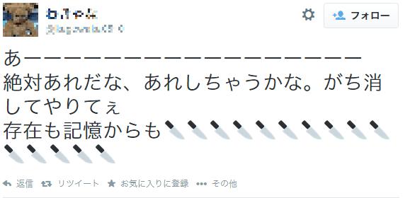 佐竹若菜のTwitterの画像
