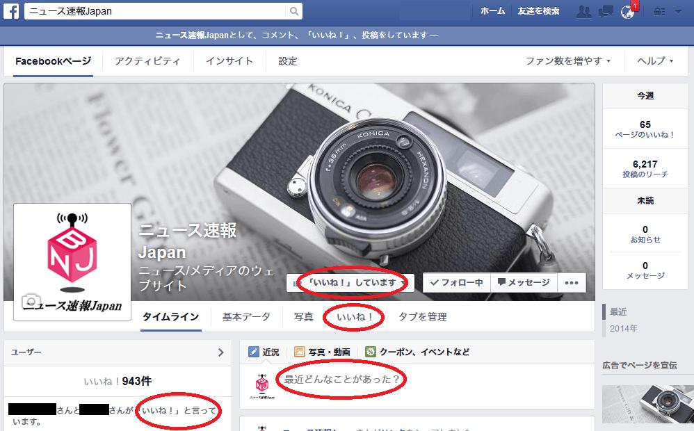 ニュース速報JapanのFacebookページ