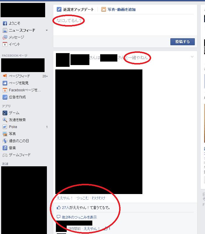 Facebookのトップページ(関西弁バージョン)