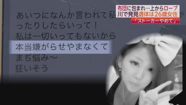 吉田綾奈がFacebookに投稿した嫌がらせの悩み