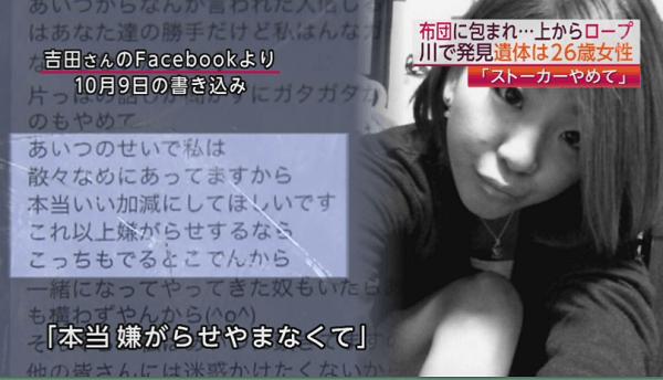 吉田綾奈がFacebookに投稿したストーカーの悩み