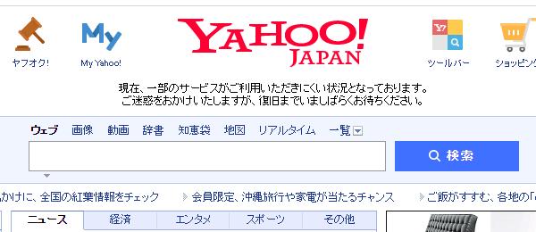 Yahooトップでの通信障害に関する説明