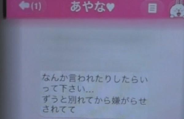 吉田綾奈がLINEで送信した元交際相手への悩み