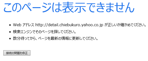Yahoo知恵袋のエラー画面(IE)