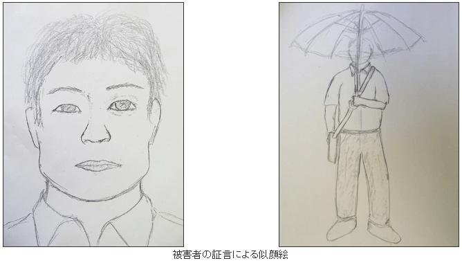 2013年9月発生の犯人の似顔絵画像