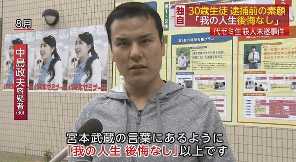 「我の人生 後悔なし」と語る中島政夫容疑者の画像