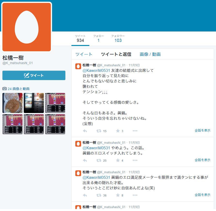 松橋一樹のTwitterの画像