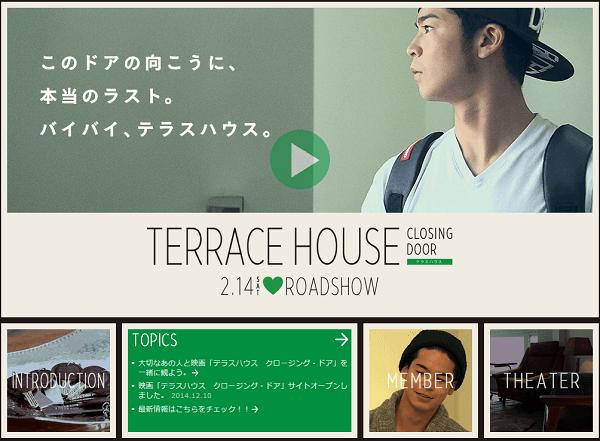 テラスハウス公式サイトの画像