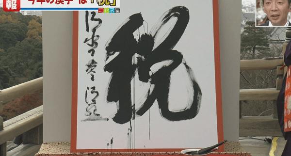 今年の漢字「税」