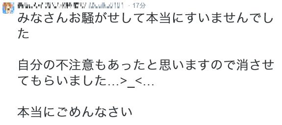 高坂スイカ♡水極愛♡(@suika0101)が謝罪ツイート