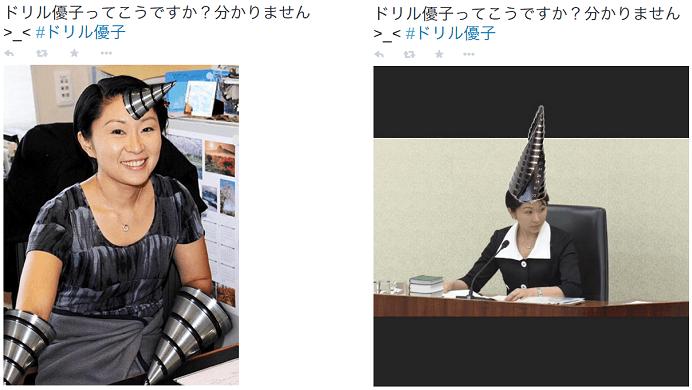 ドリル優子の画像