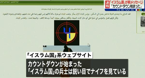 イスラム国のメッセージ