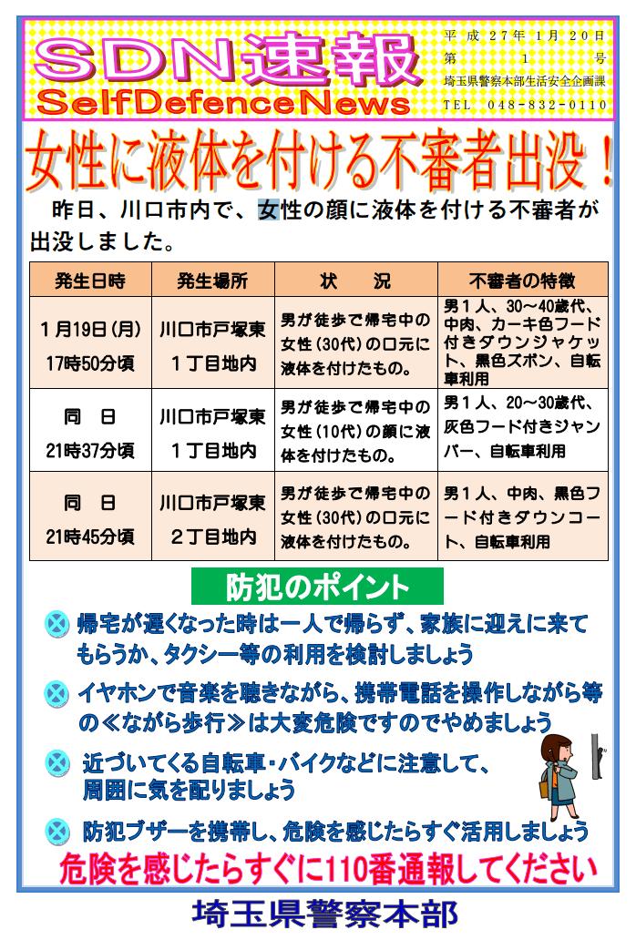 埼玉県警の防犯呼びかけチラシの画像
