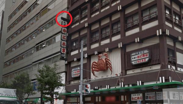 Googleストリートビューの札幌かに本家の看板の画像