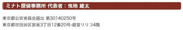 日本探偵士会に掲載されている曳地雄太の画像
