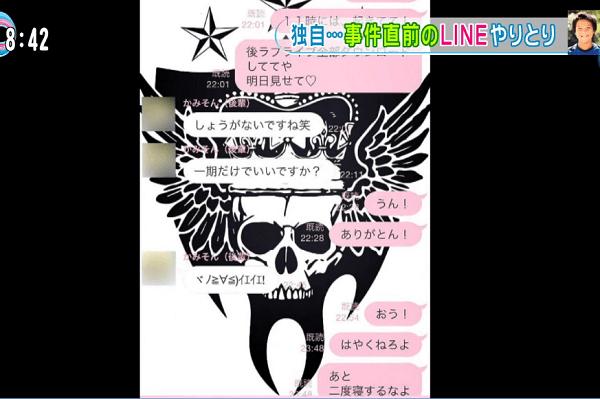 上村遼太と先輩のLINEのやり取り画像