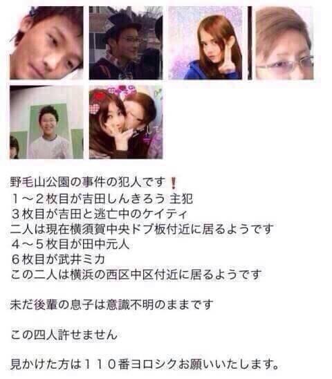 LINEに書き込まれた南大斗さん傷害事件の内容