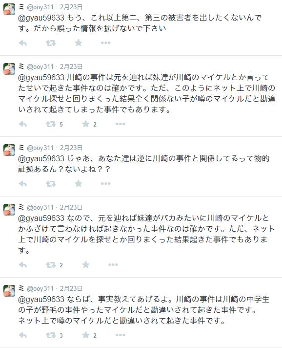 武井美佳の姉(ミキ)のTwitterの画像