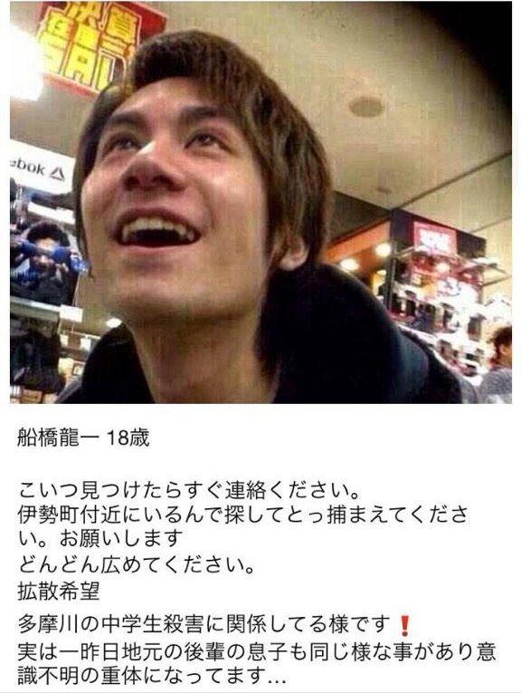 船橋龍一を探すTwitterの画像